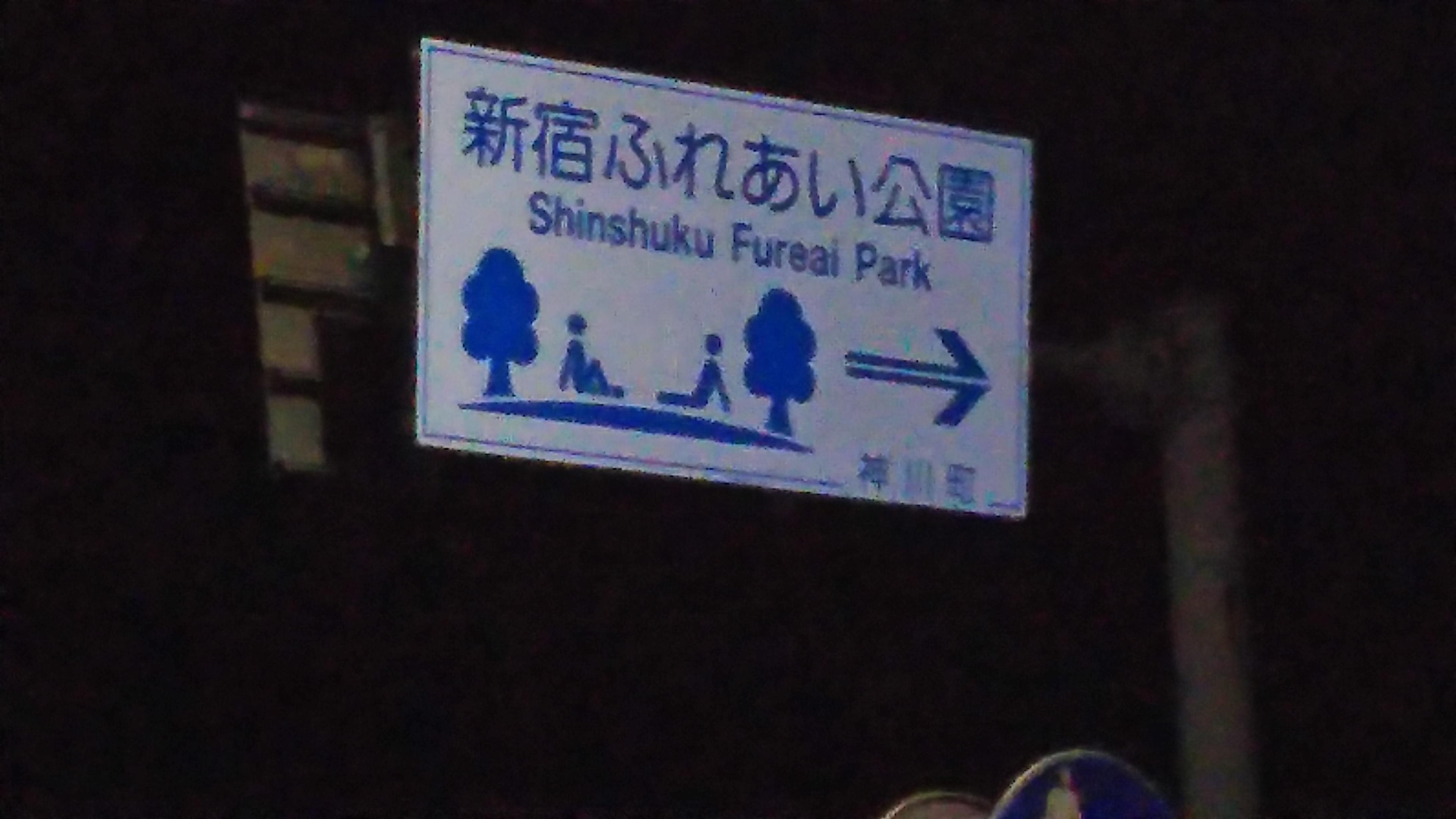 新宿ふれあい公園 1