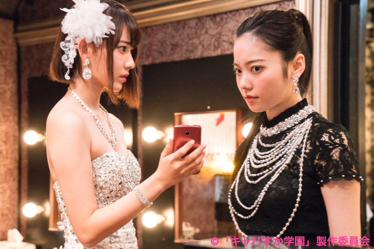 HKT48の宮脇咲良ちゃん『ソルト(島崎遥香さん)と』【キャバすか学園公式Twitterより】
