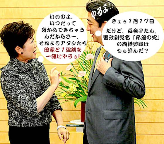 ↑画像 小池「希望の党」商標2月20日出願‼発覚 二人の会話