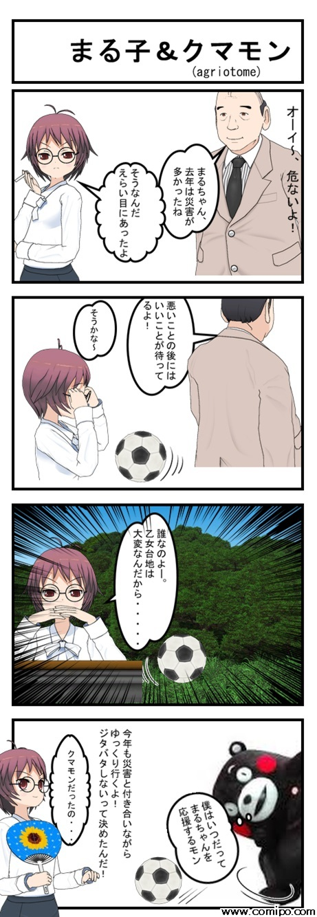 まる子とクマモン1号_001