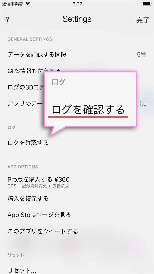 log_setting.jpg