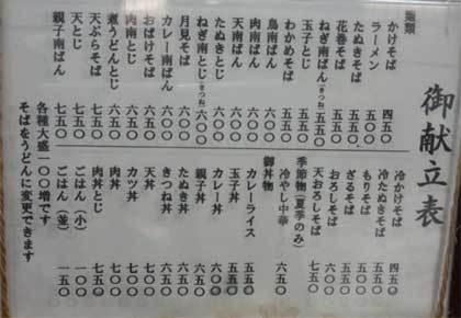 20170819_kiyomisoba_002.jpg