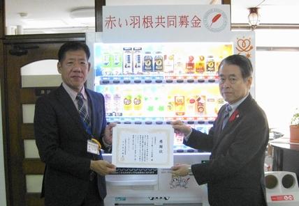 (福)キリスト教ミード社会舘 様に共同募金協力型自販機が設置されました!