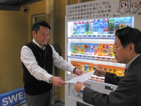 大阪市大正区に初の共同募金協力型自販機が設置されました。