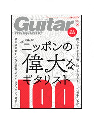 GuitarMagagine201708.jpg