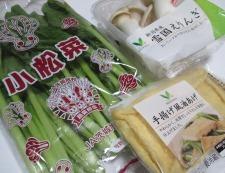 小松菜エリンギ 材料