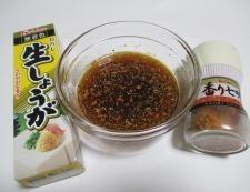 砂肝の七味しょうが炒め 調味料