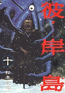 『彼岸島』10巻くらいまで読んだけど怖すぎやんけwwwww