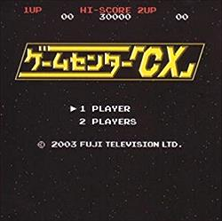 ゲームセンターCXの絶許回で打線組んだwwwwwwwww
