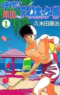 『久米田康治』の漫画ほとんどネタ同じ説