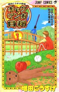 『ギャグマンガ日和』とかいう神漫画wwwww
