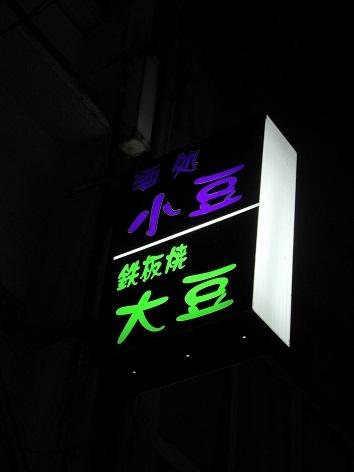 IMG_0422s.jpg