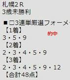 ichi729_2.jpg