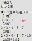 ichi819_2.jpg