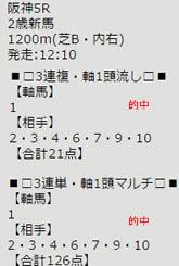 ichi923_3.jpg