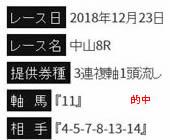 kime1223_2018.jpg