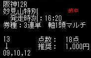 ore1216_2.jpg