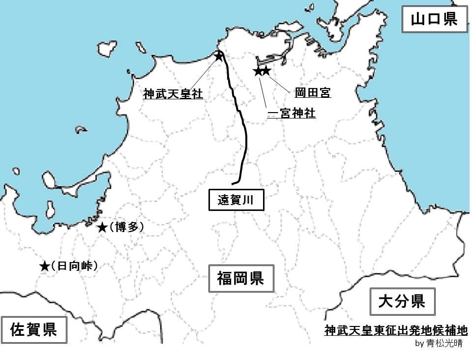 神武東征出発地