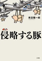 『侵略する豚』(小学館)