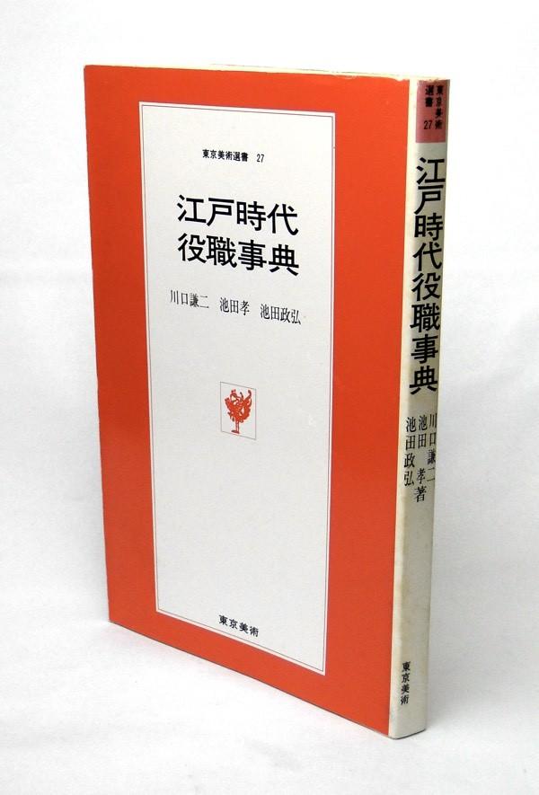 esoyakushukubook.jpg