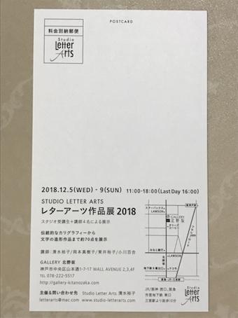 181201スタジオ作品展ハガキ裏