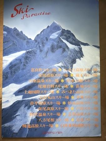 181208デ学校スキー場