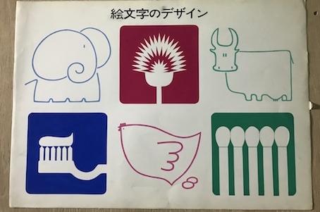 181208デ学校ロゴ