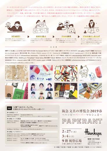 190207阪急文具博2