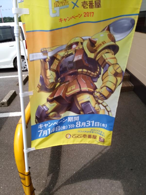 CoCo壱番屋 ノボリ