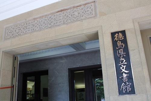 0260:徳島県立文書館 玄関スペース②