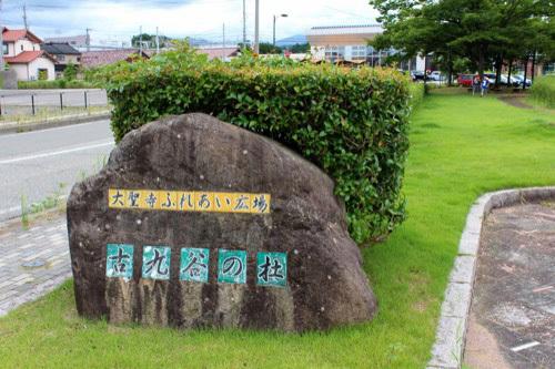 0263:石川県九谷焼美術館 公園の様子①
