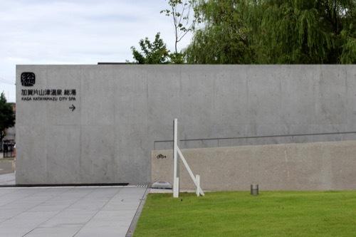 0264:加賀片山津温泉総湯 スロープを横から