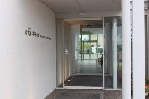 0270:小松市宮本三郎美術館 入口