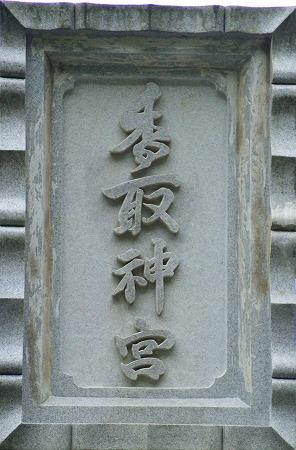 DSC_香取7664_01