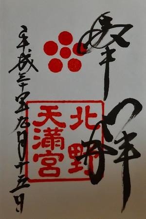 DSC_北野8113_01