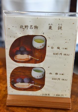 DSC_粟餅7646_01