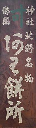 DSC_粟餅7650_01