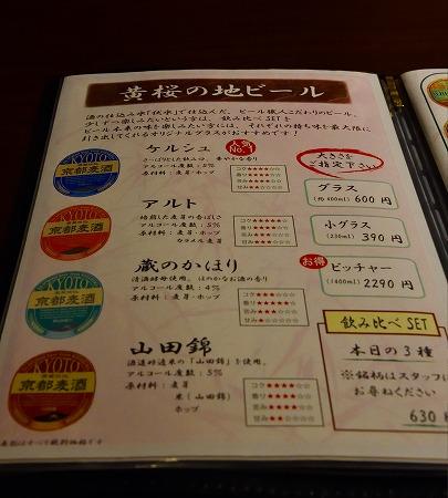DSC_黄桜7851_01