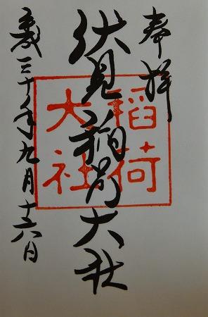 DSC_伏見8115_01