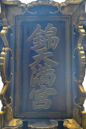 DSC_錦7944_01