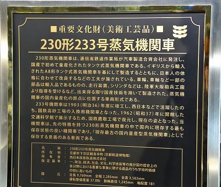 DSC_鉄博8003_01