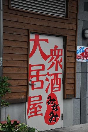 DSC_みなみ8105