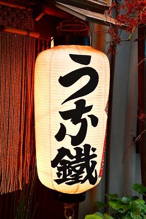 s-うな鐵DSC_0718_01