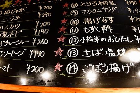 s-焼き鳥日高DSC_0666_01