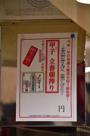 s-立春朝搾りDSC_1266_02