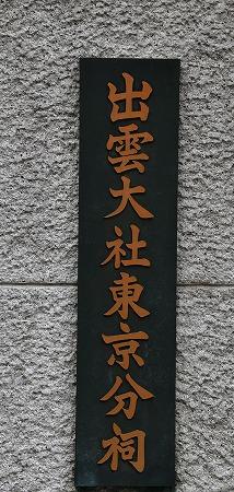 s-出雲大社DSC_1305_01