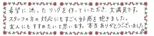 川口様コメント