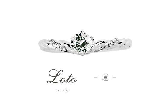 婚約指輪NO.44蓮