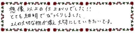 柚木様コメント
