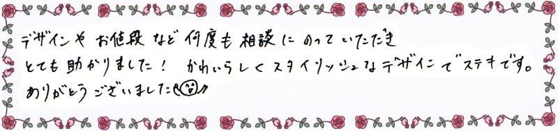 藤井様コメント